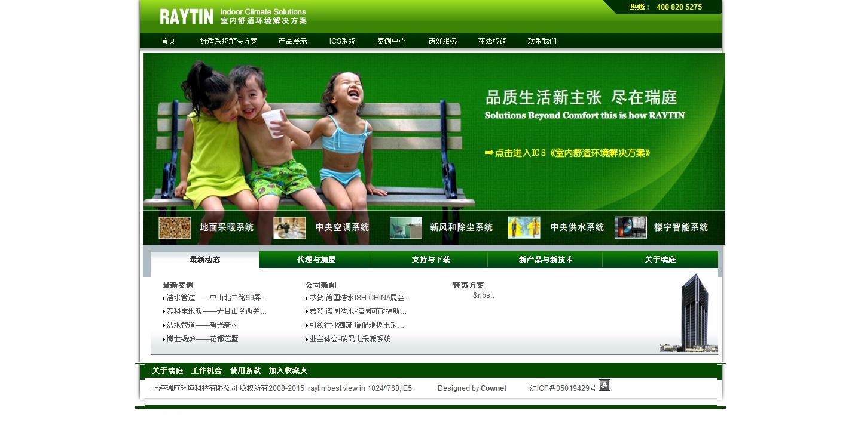 上海瑞庭環境科技有限公司