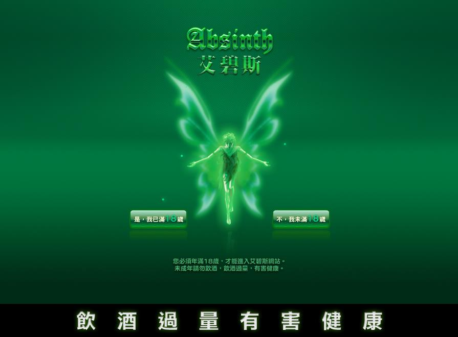 Absinth V.1 // 艾碧斯中文官方網站