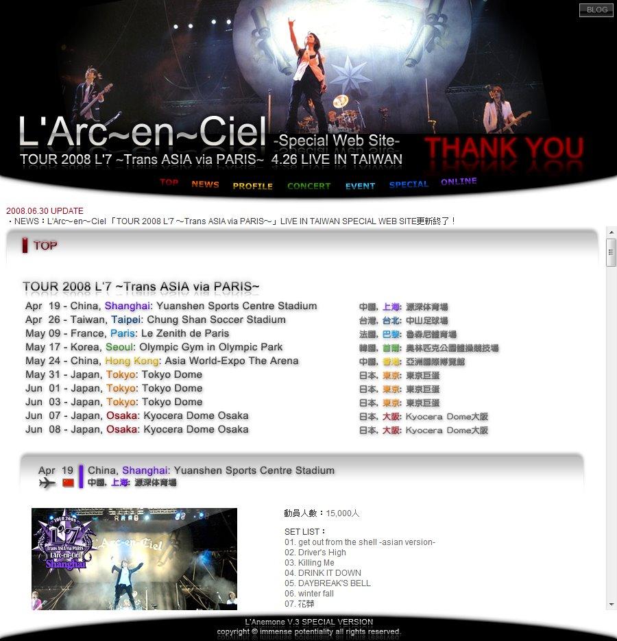 L'Arc-en-Ciel TOUR 2008 L'7台北演唱會特設網站