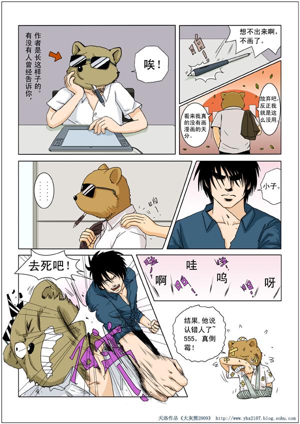 漫画制作02