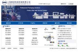 上海新派包装机械