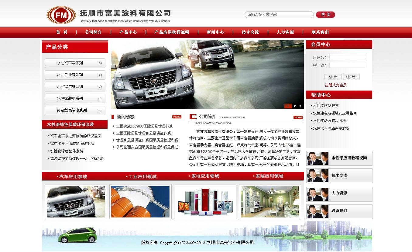 中英文企业站