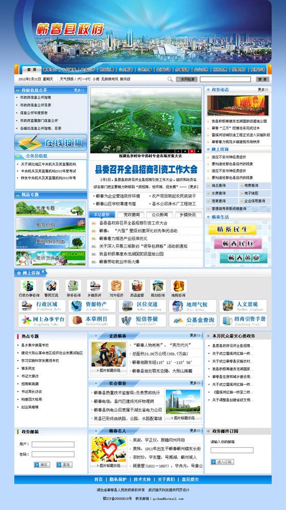 县政府官方网站