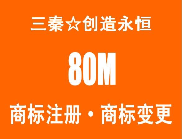 北京商标注册 商标转让 商标异议答辩 商标驰名认定