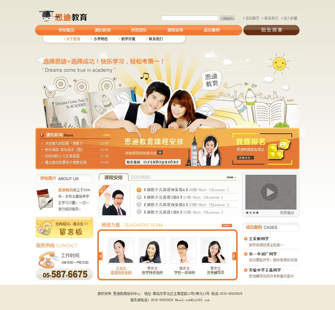 教育网站建设
