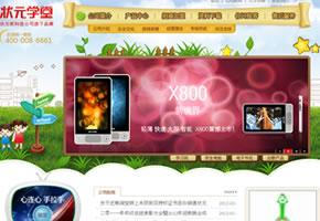 深圳市状元郎电子有限公司设计