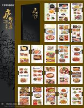 威客服务:[6973] 菜谱设计 餐饮类平面设计