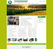 威客服务:[14836] 中储粮襄阳直属库门户网站