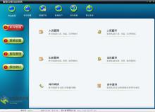 ios智能仓库管理系统