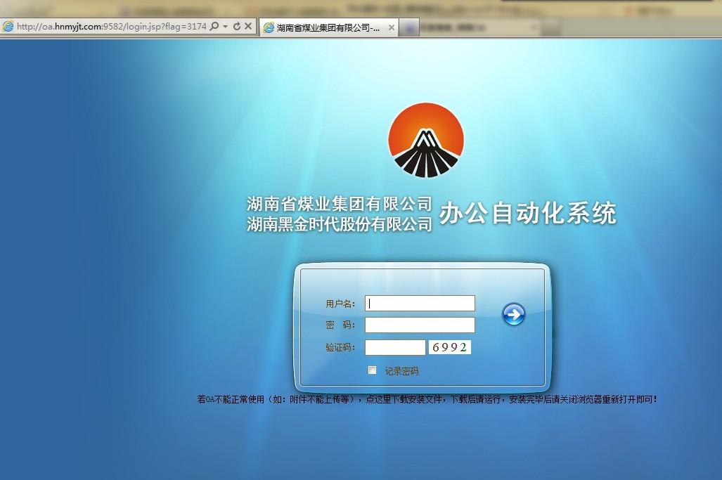 湖南煤业集团(黑金时代)OA系统