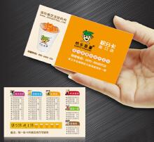 威客服务:[15102] 名片/积分卡/VIP卡设计