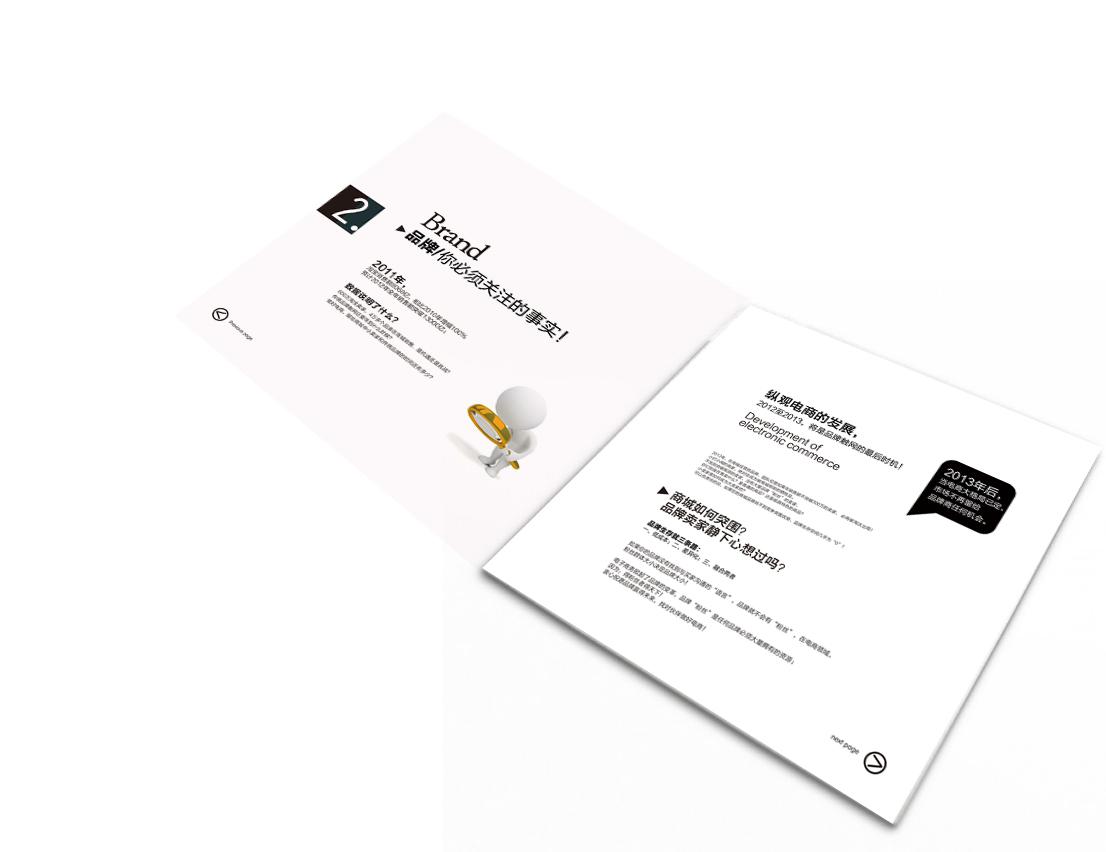 电子商务类宣传册