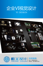 威客服务:[15200] 企业VI设计