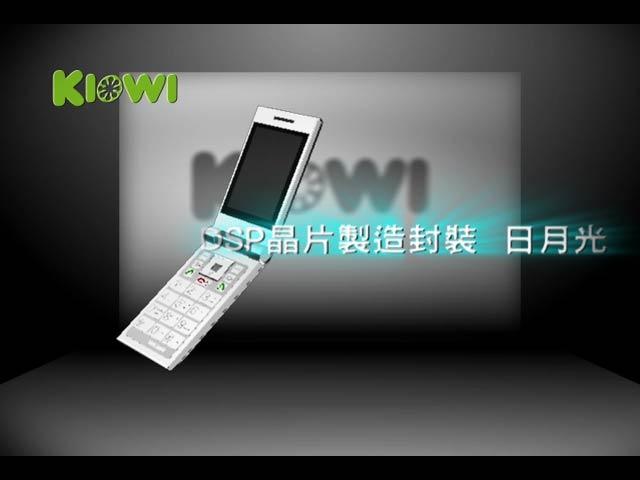 KIWI 手機3D動畫