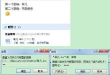 威客服务:[15478] 双含义密码word邮件祝福