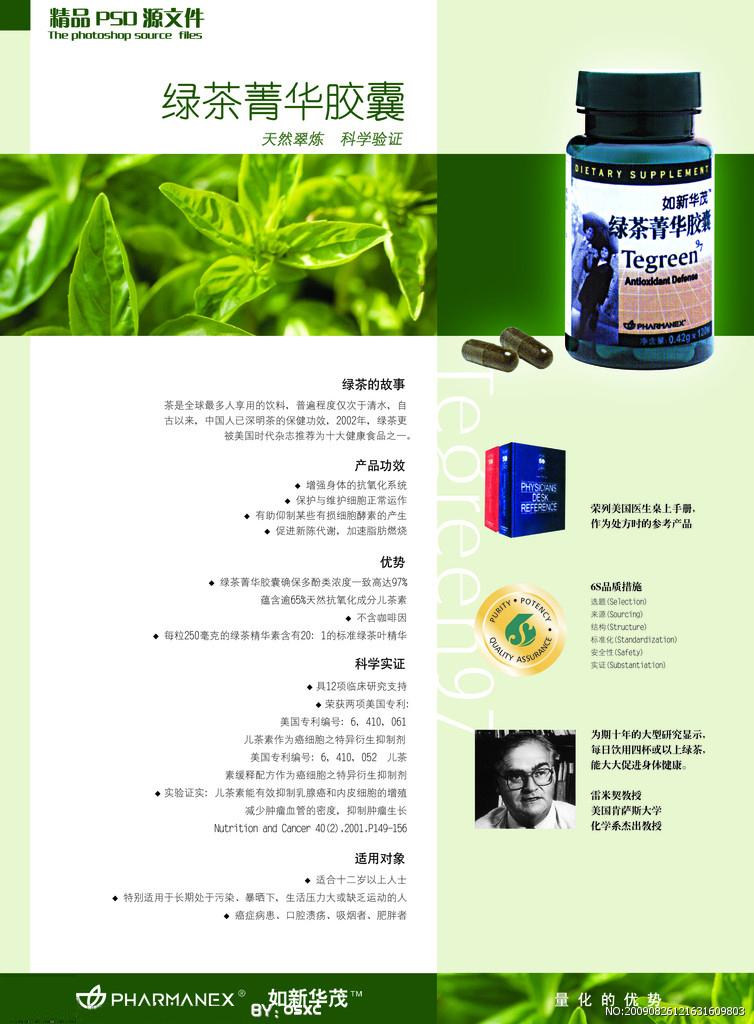 宣传册页设计