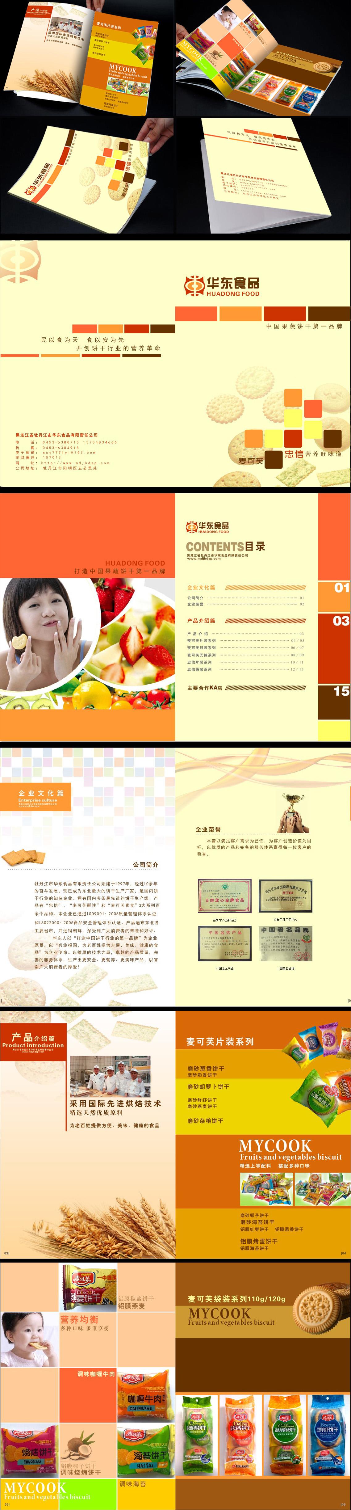 食品行业宣传画册