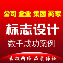 威客服务:[15885] 公司logo设计|网站LOGO设计|品牌LOGO设计|商标设计|标志设计