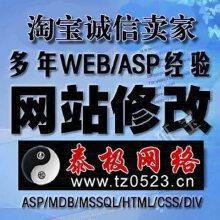 威客服务:[15881] ASP修改,网页修改,网站修改,程序修改,源代码修改,泰极网络