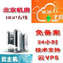 免备案VPS 国内云主机512M内存60G硬盘5M多线北京机房独立IP 月付