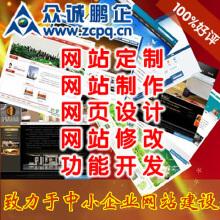 纯网站定制 网站制作 网站建设 网页设计 企业网站 购物商城网站