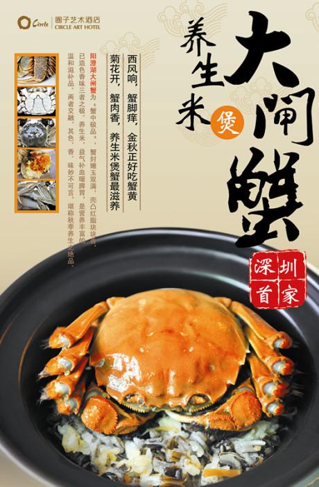 酒店膳食宣传海报