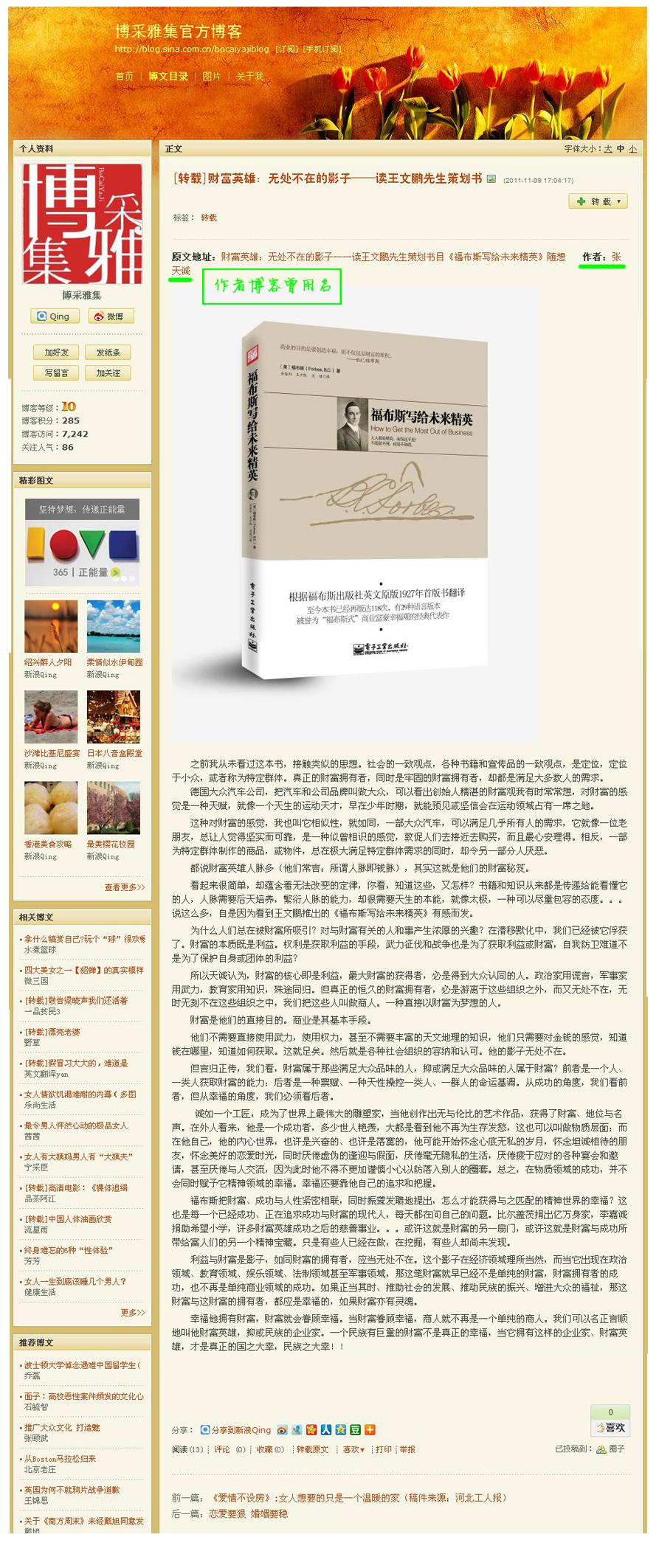 博采雅集图书策划公司:《福布斯写给未来精英》书评