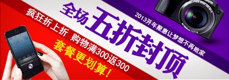 淘寶鉆石展位banner