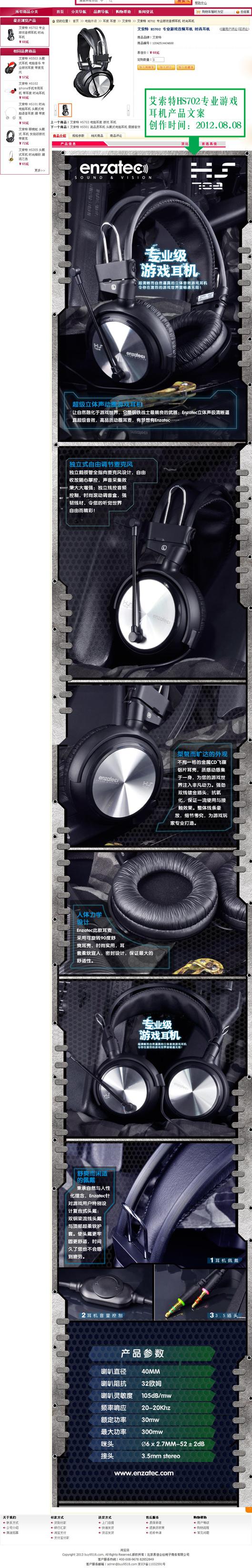 艾索特HS702专业游戏耳机产品文案