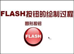 flash按钮制作 flash按钮制作教程