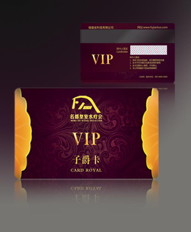 公司VIP卡