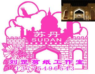 苏丹(上海世博会展馆)剪纸设计图
