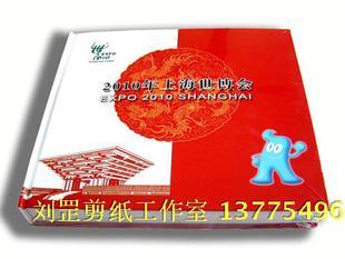 2012上海世博会剪纸册