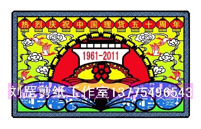 《热烈庆祝中国理货五十周年》剪纸创意