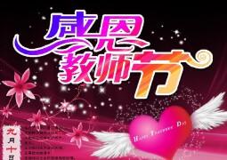 教师节贺卡封面的设计与制作  表达学生对老师的爱