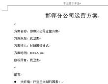 威客服务:[16263] 医疗器械市场开发方案