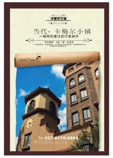 房地产海报设计1