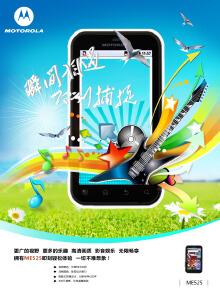 手机海报设计3