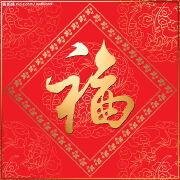 新年祝福短信  2013新年祝福短信大全