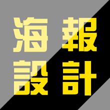 威客服务:[16550] 海报设计