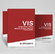 威客服务:[16557] 企业VI视觉系统