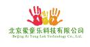 北京愛童樂科技有限公司