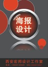 威客服务:[16830] 电影海报/商业海报/招贴海报