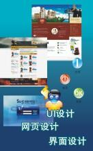 威客服务:[16833] 网页设计/界面设计/UI设计