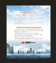 宁夏银行展板