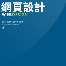 威客服务:[16340] 网页设计
