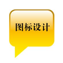 威客服务:[17031] 图标按钮设计