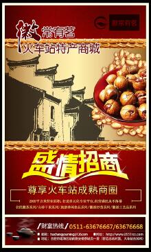 茶商城招商单页