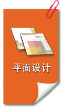 威客服务:[17061] 平面设计、宣传彩页
