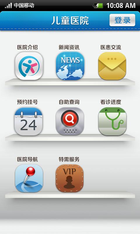 IOS.安卓.WP.手机软件界面UI设计